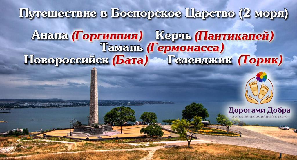 """Авторский тур """"Путешествие в Боспорское Царство (2 моря)"""""""