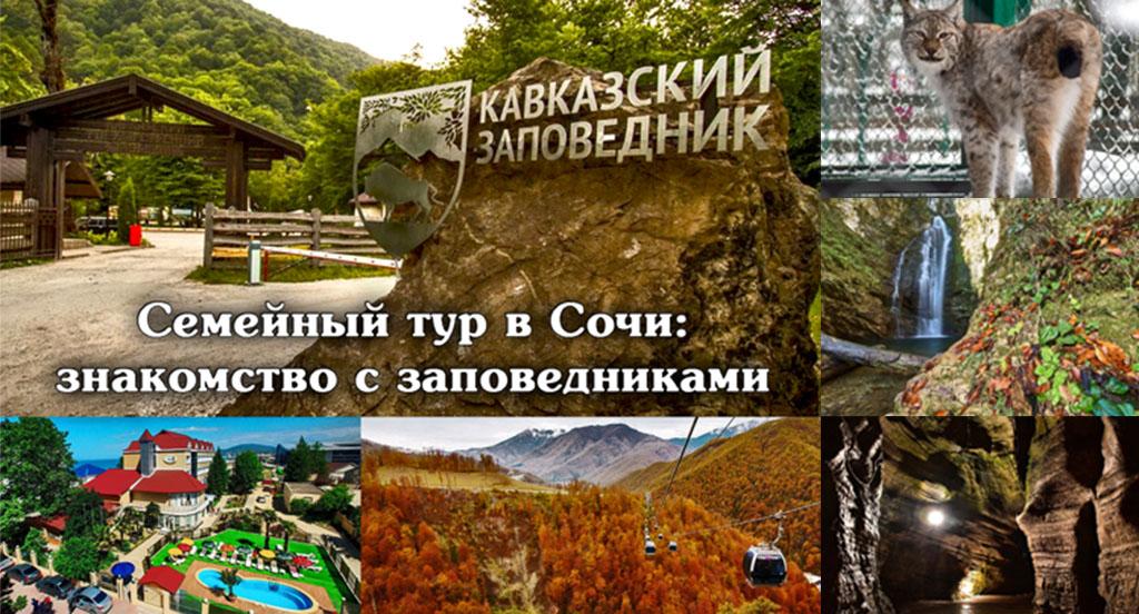 Семейный тур в Сочи: знакомство с заповедниками