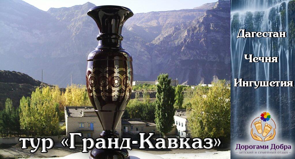 "экскурсионный тур ""Гранд Кавказ"""