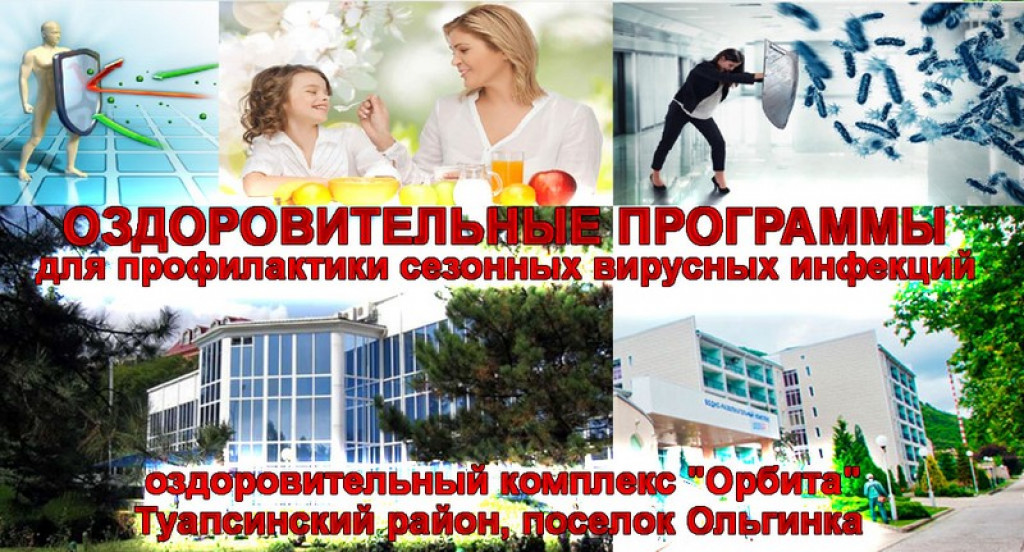 """Оздоровительные программы для профилактики сезонных вирусных инфекций в комплексе """"Орбита"""""""